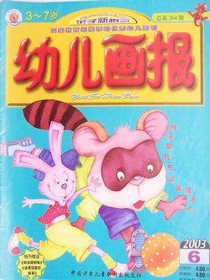 幼儿画报2003各册内容简介-我家有个宝鸡-搜狐博客
