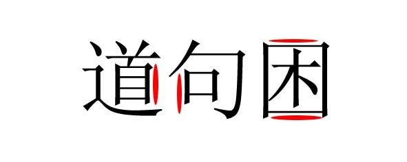 logo logo 标志 设计 矢量 矢量图 素材 图标 591_236