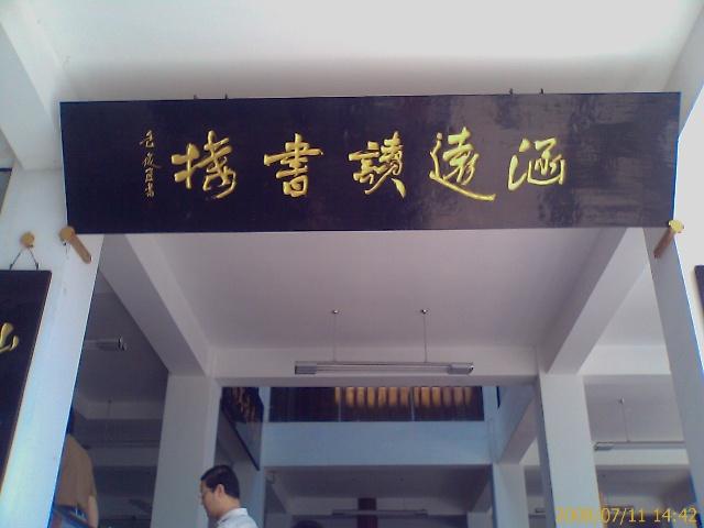 访贵山书院-搜读网-搜狐博客