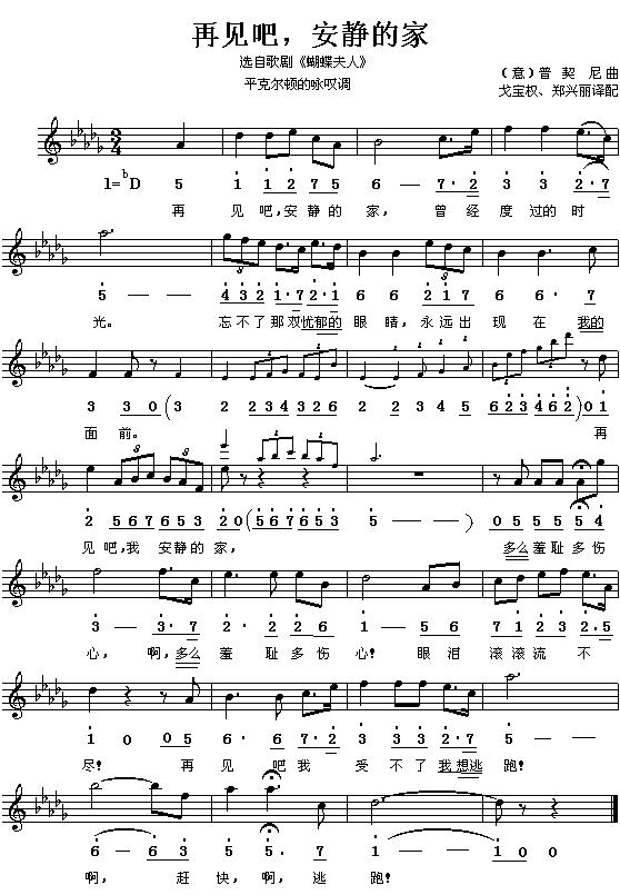 普契尼歌剧 蝴蝶夫人 选曲 再见吧,安静的家 歌谱