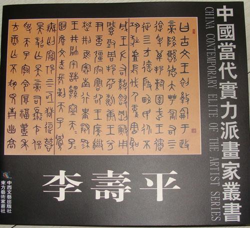 中国当代实力派画家业书