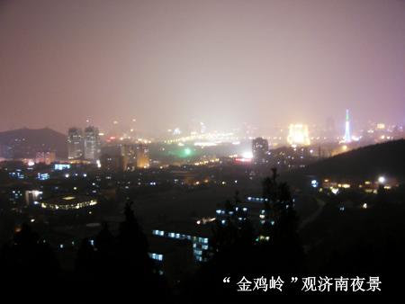 繁华的济南夜景,在万家灯火的照耀下清晰可见,北仰千佛山,东眺燕子山
