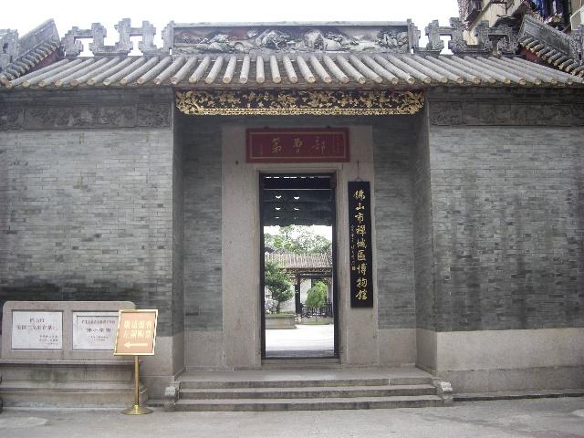 西樵叠翠(南海西樵山),祖庙圣域(佛山祖庙),清晖毓秀(顺德清晖园),古
