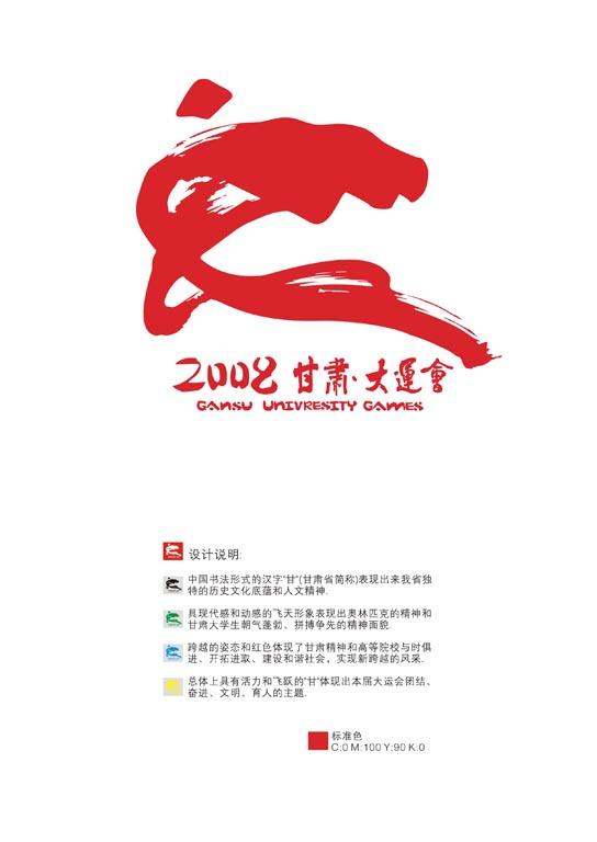 """设计说明: 中国书法形式的汉字""""甘""""(甘肃省简称)表现出来我省独 特的历史文化底蕴和人文精神. 具现代感和动感的飞天形象表现出奥林匹克的精神和 甘肃大学生朝气蓬勃、拼搏争先的精神面貌. 跨越的姿态和红色体现了甘肃精神和高等院校与时俱 进、开拓进取、建设和谐社会,实现新跨越的风采."""