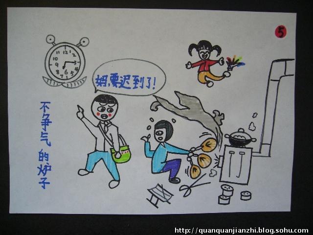 我看爸爸妈妈做恩爱_我和父母比童年-泉泉剪纸-搜狐博客