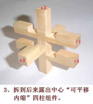 14根鲁班锁的解法-九月的树-搜狐博客