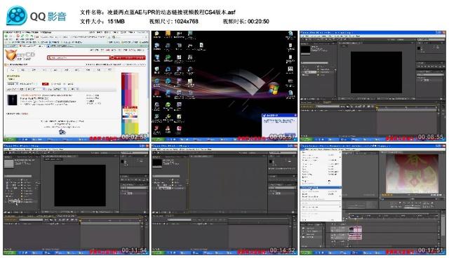 凌晨两点蓝AE免费视频教程基础篇第一期AE与PR的动态链接视频教程CS4版本  这是我第一次做视频教程,也是群里面一个朋友想要这方面的教程,我就录制了,也许是第一次,感觉不是很好,但我会慢慢改进的,希望大家能有所收获!!以后我会不定期的录制最新的教程,希望大家多给我提意见,我会搜集大家的意见综合考虑,给大家最实用的教程!! 网盘下载地址: