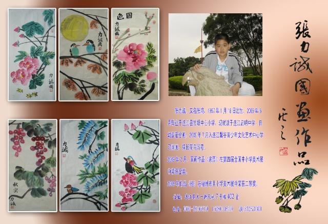 张力诚国画作品画册 一品布衣 搜狐博客