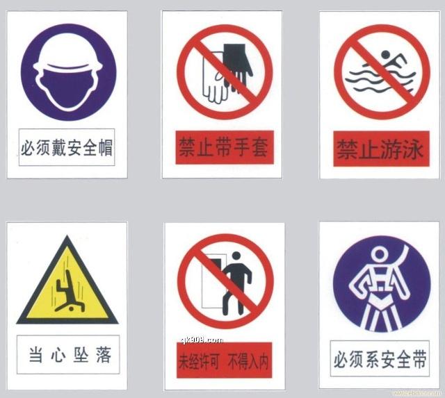 校门口警示牌 建筑安全警示牌图片 史上最娘娘腔警示牌 幼儿园安全