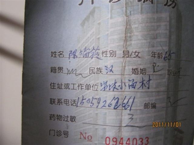 我是福建省福安市赛岐开发区小留村委半岭村人,家有八口人.