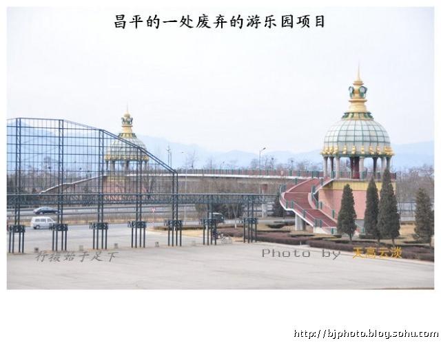 北京:昌平的一处废弃的游乐园