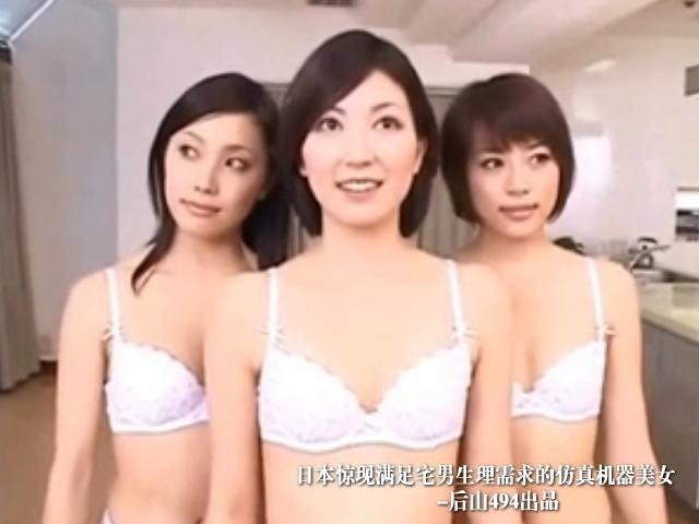 日本惊现宅男的生理需求的仿真机器人美女图