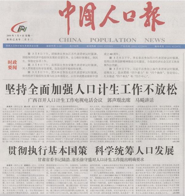 中国人口老龄化_2011中国人口