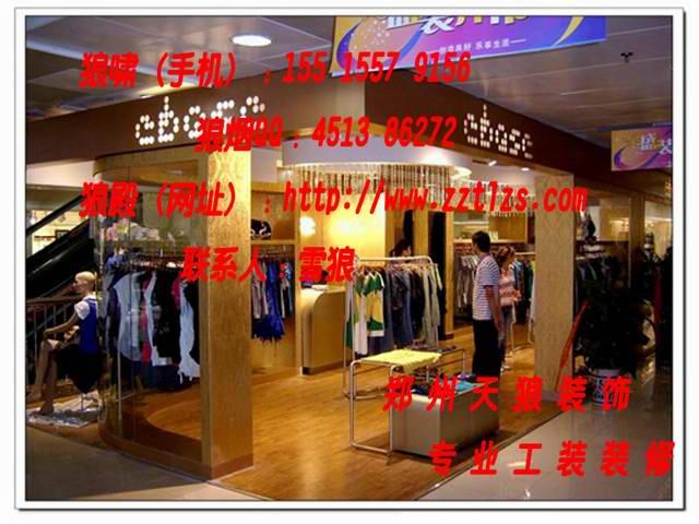 专业服装店装修, 服装店装修设计