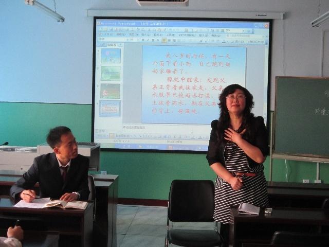 小学刘丽丽老师上的一