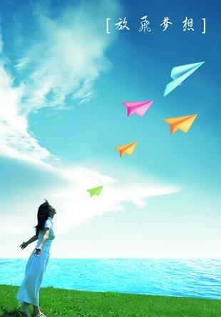 《放飞梦想,快乐成长》主题班会