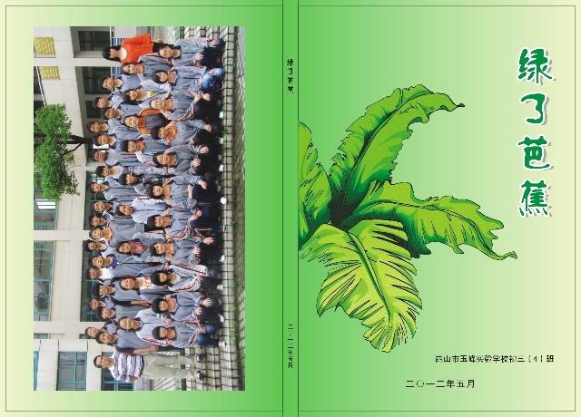 《绿了芭蕉》学生优秀作文集封面设计